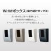 WHMボックス | スイッチ・コンセント(配線器具) | Panasonic