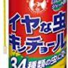 Amazon | KINCHO イヤな虫キンチョール 駆除・浸入防止 450ml ( ムカデ アリ ケムシ )